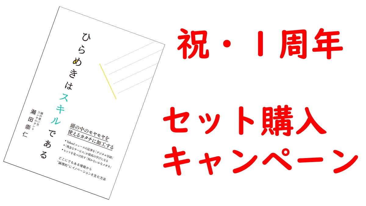 書籍1周年 セット購入の御礼キャンペーン