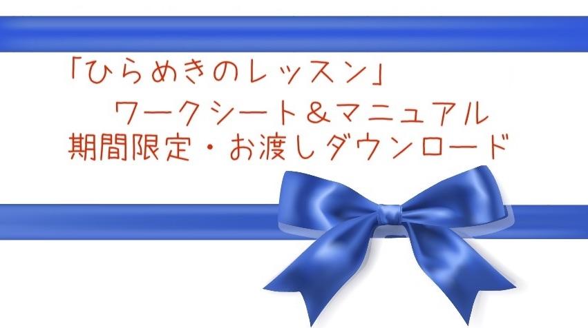 ワークシート & マニュアル お渡しダウンロード